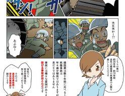 (漫画)アスコム 第14話「安全対策商品」