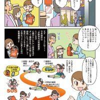 (漫画)アスコム 第15話「AED(ライフゼム Z30)」