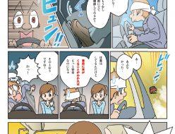 (漫画)アスコム – 第19話「車両出入口警報システム 」