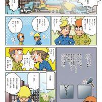 (漫画)アスコム 第22話「おんどとり」