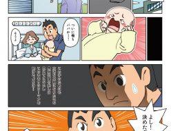 (漫画)アスコム 第30話「おかげさまで10周年」