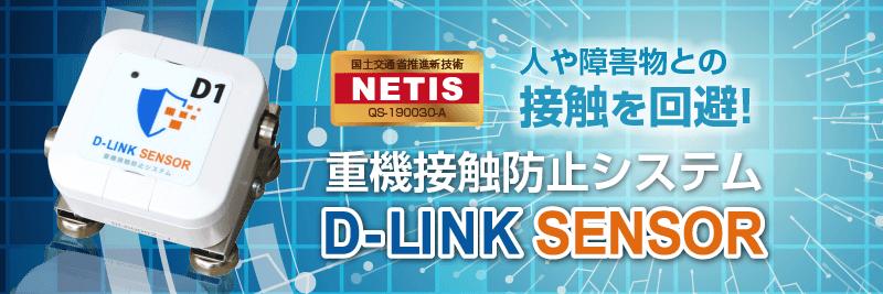 重機接触防止システム D-LINK SENSOR