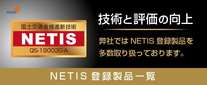 NETIS登録製品一覧