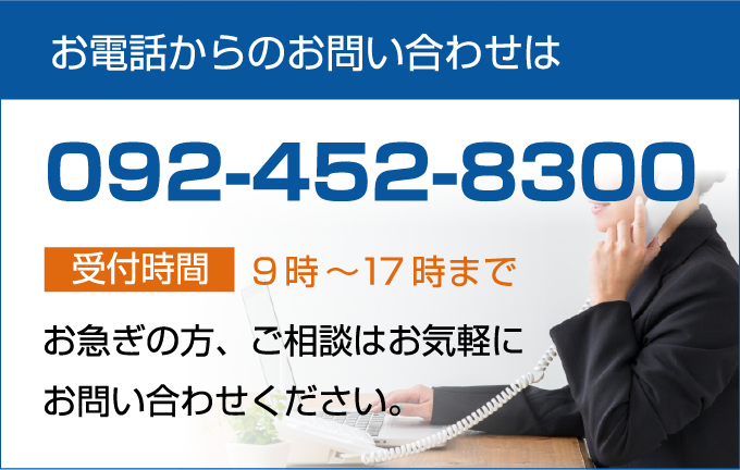 092-452-8300に電話する