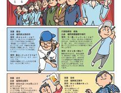 (漫画)アスコム 第27話「スタッフ紹介」