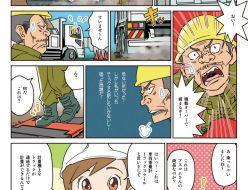 (漫画)アスコム 第23話「車両重量計」