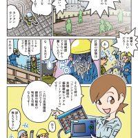 (漫画)アスコム 第28話「コンクリートの品質管理」