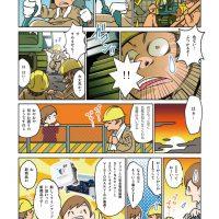 (漫画)アスコム 第26話「D-LINKセンサー」
