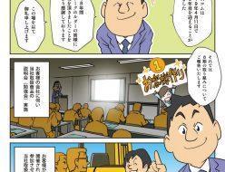 (漫画)アスコム 第24話「9年目スタート」