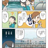 (漫画)アスコム 第25話「水質測定器」