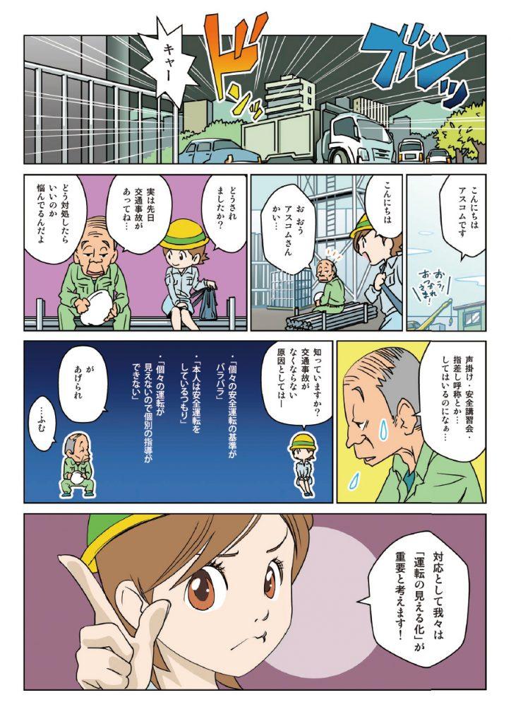 (漫画)アスコム – 第21話「GPS位置管理システム Eco-SAM」