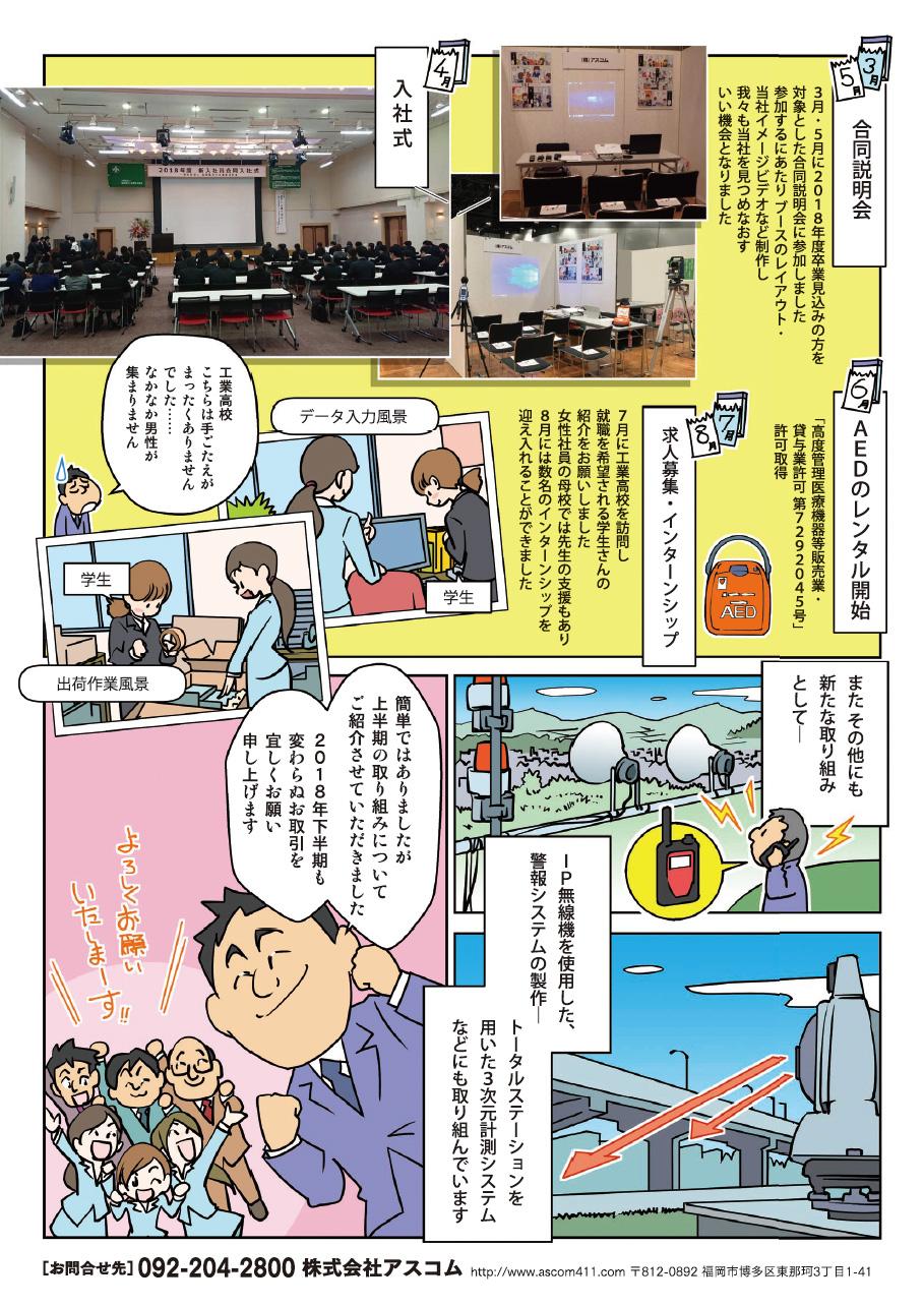 (漫画)アスコム – 第17話「2018年上半期 当社の取り組み 」