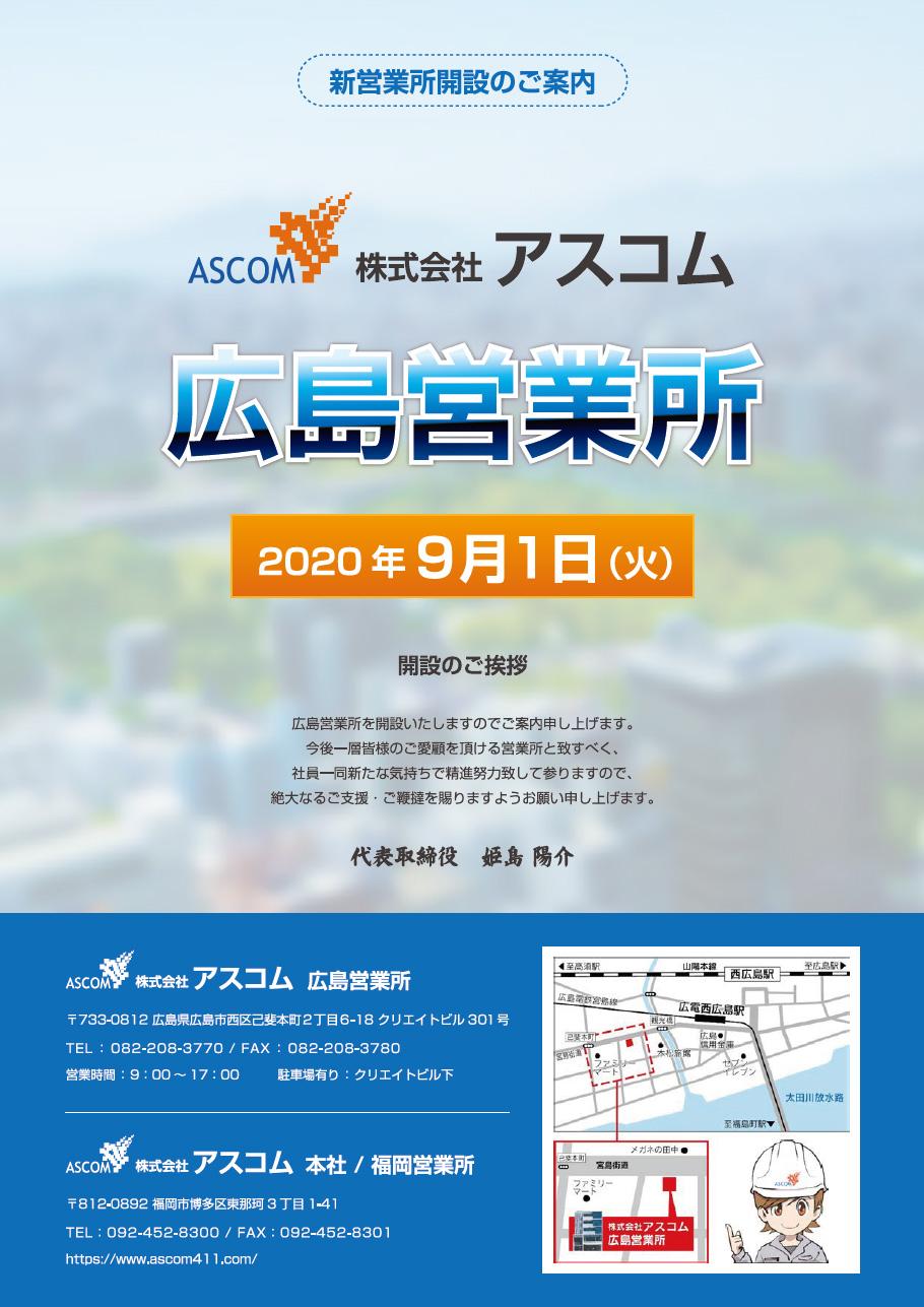 【9月1日】広島営業所開設のご案内