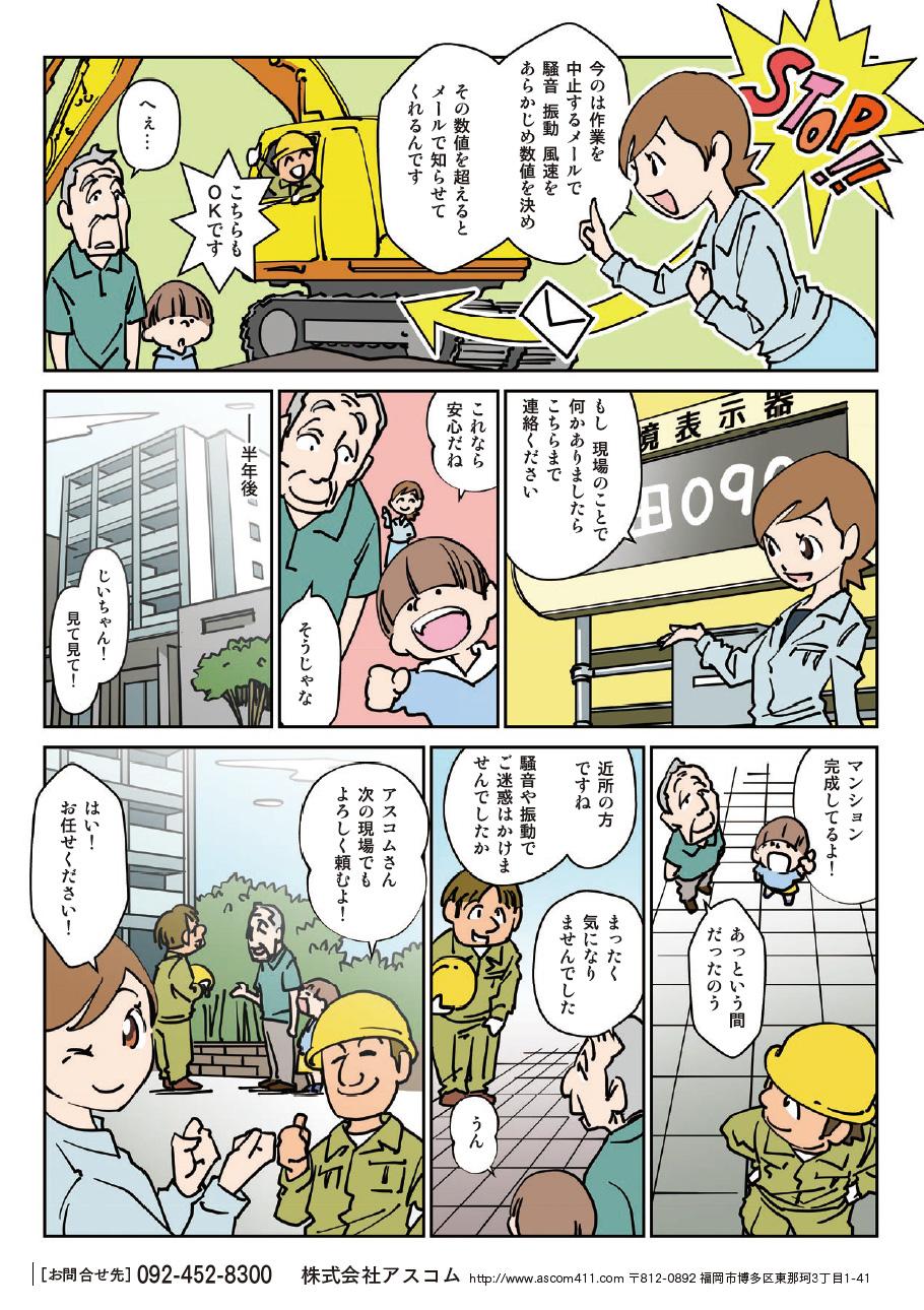 (漫画)アスコム 第32話「環境表示器」