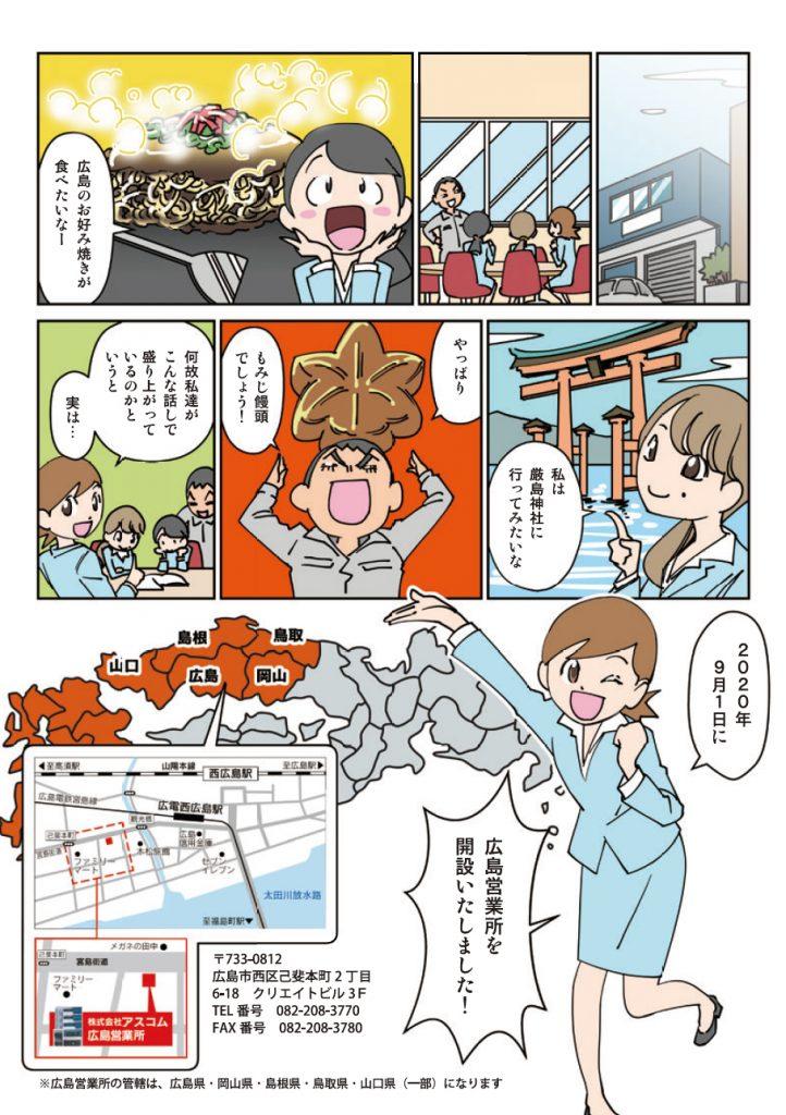 (漫画)アスコム 第33話「広島営業所を開設いたしました!」