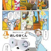 (漫画)アスコム 第34話「安全ナウンサー おしらせくん」