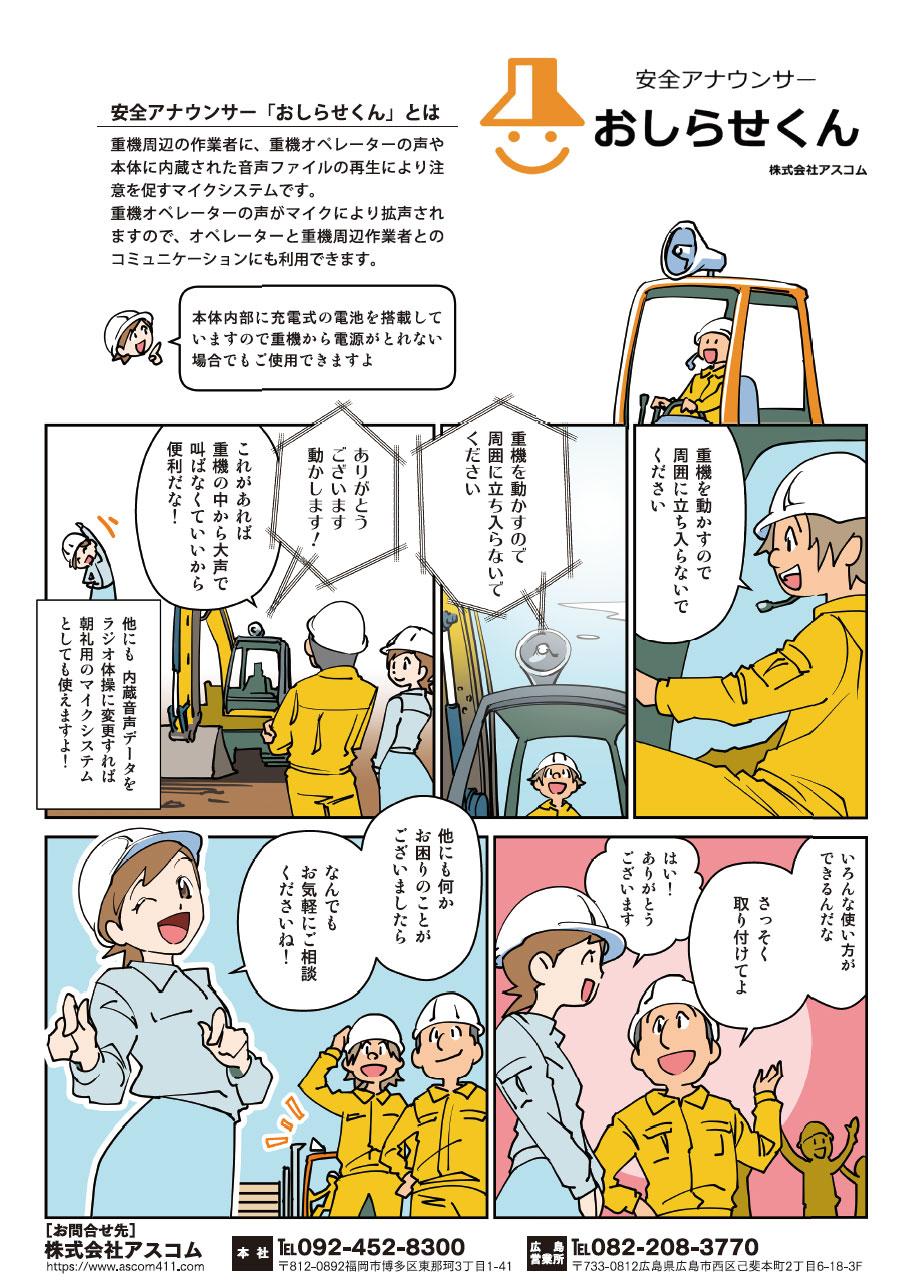 (漫画)アスコム 第34話「安全アナウンサー おしらせくん」