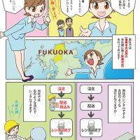 (漫画)アスコム 第13話「福岡市近郊の配達対応・導入設置作業」