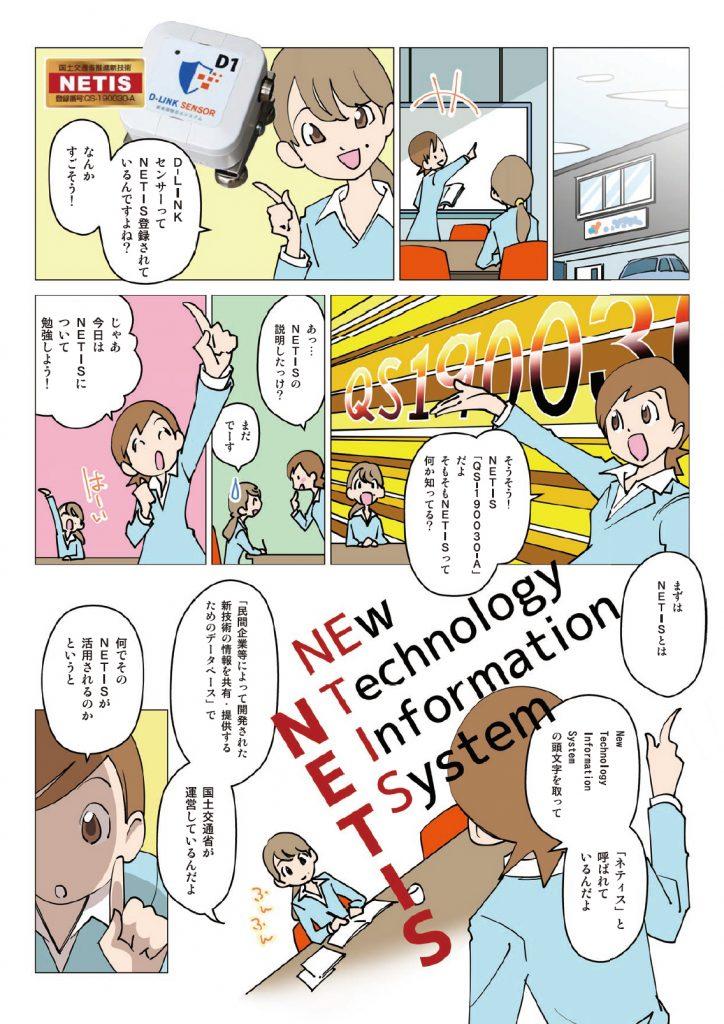 (漫画)アスコム 第35話「NETIS登録商品」