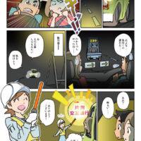 (漫画)アスコム 第36話「キャリースクリーン」