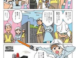 (漫画)アスコム 第37話「おくだけガードマン」