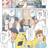 (漫画)アスコム 第38話「エコモシステム・デジタル文字シートα」